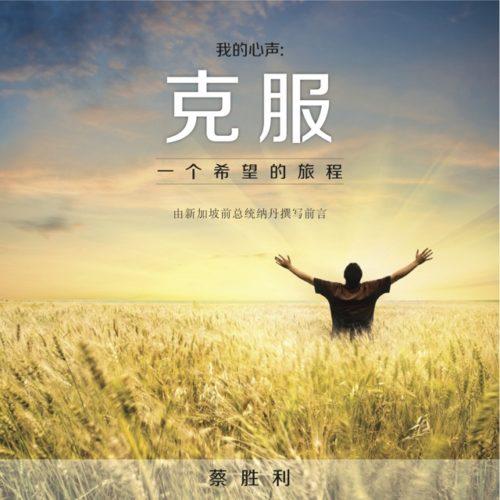 Overcoming (Chinese)